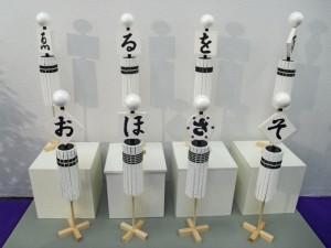 mehr japanische Perlen