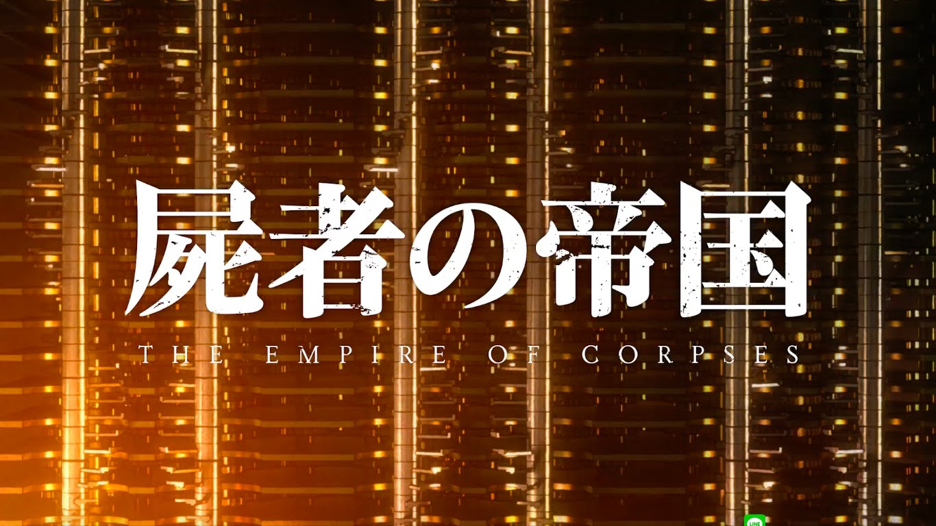 Trailer: EMPIRE OF CORPSES